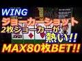 【メダルゲーム】WING ジョーカーショット MAX80枚BET!! 2枚ジョーカーからのフリーゲームが熱すぎる!!(2018.04.24)