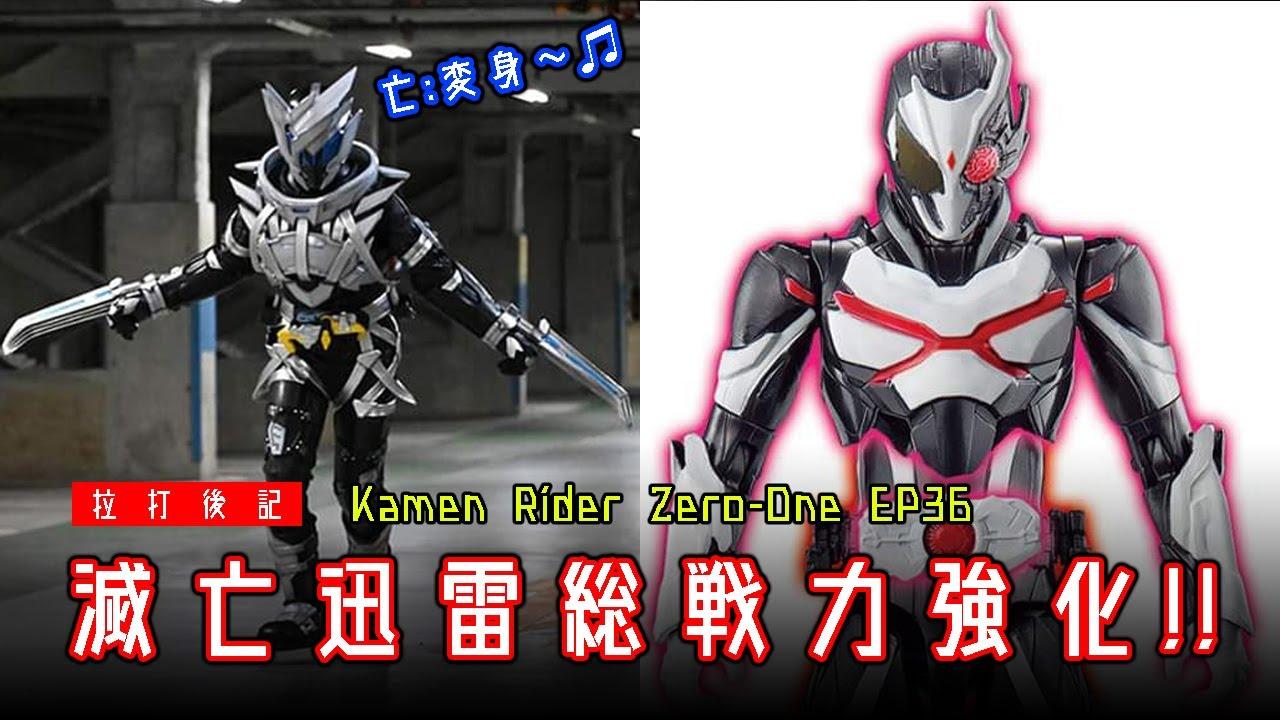【拉打觀後感】 幪面超人01 第36集 - 滅亡迅雷總戰力強化!! / Review Kamen Rider Zero-One EP36 ft. Sony ZV-1 - YouTube