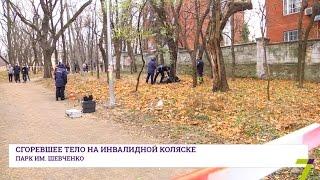 В центре Одессы нашли обугленный труп человека