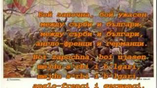 На завоя на Черна - Na zavoia na Cherna