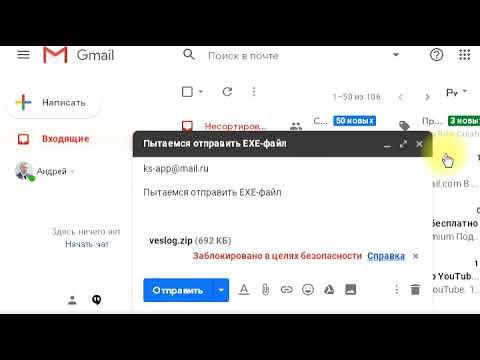 Как отправить EXE файл почтой