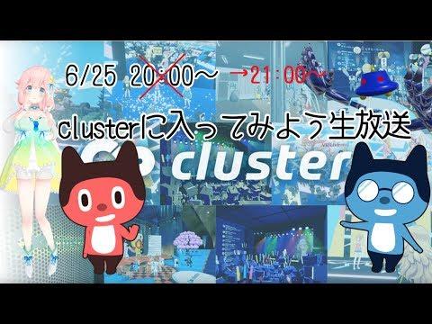 【八月二雪】cluster体験生放送!【ぼっちぼろまる】