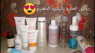 روتين العنايه اليوميه بالبشره الدهنيه (الصباحي/المسائي)skin care routine