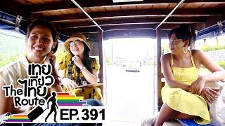 เทยเที่ยวไทย-the-route-ตอน-391-พาเที่ยว-ในเมือง-จ-พังงา
