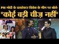 Aishwarya संग काम कर चुके Omung Kumar को Vivek का शेयर किया Meme funny नहीं लगा   PM Narendra Modi
