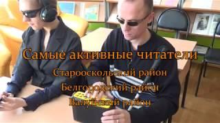Итоги инва-деятельности библиотек Белгородской области за 2017 год