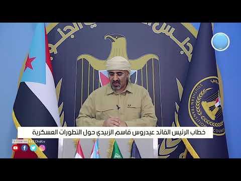 خطاب الرئيس القائد عيدروس قاسم الزبيدي القائد الأعلى للقوات المسلحة الجنوبية حول التطورات العسكرية