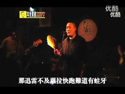 耳光乐队--爆菊山传奇三部曲之狈老板十八卦(字幕版)
