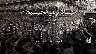 السلام على الحسين |  السيد وليد المزيدي