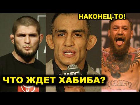 Неожиданно Хабиб обратился к UFC/Конор МакГрегор-Гейджи в разработке/Фергюсон готов к UFC 249