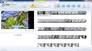 Монтаж  видео в Windows Movie Maker Live(Movie Maker Live в обучающем видео ролике по монтажу от winupdate.ru. Наш сайт: http://winupdate.ru/ Наше видео: http://winupdate.ru/video/..., 2014-04-18T09:36:21.000Z)