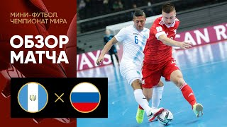 18 09 2021 Гватемала Россия Обзор матча чемпионата мира по мини футболу