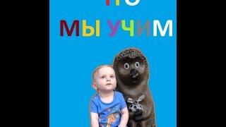 Видео для малышей. Обучение. Смотрим, слушаем, запоминаем)