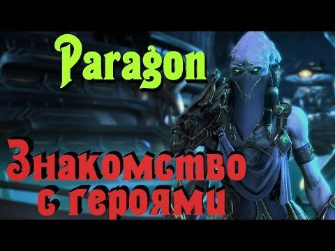 видео: paragon - Знакомство с героями
