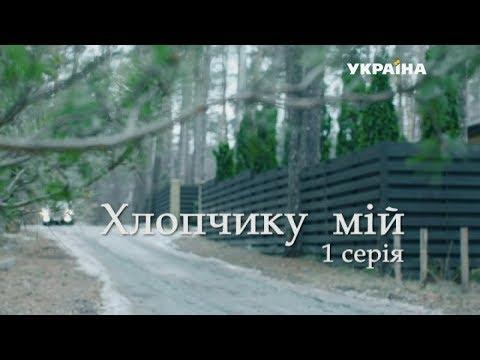 Мальчик мой (Серия 1)