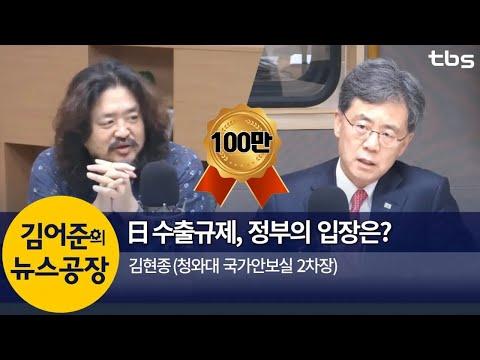 일본 수출규제 정부 입장 & 방미 성과 (김현종) | 김어준의 뉴스공장