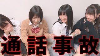 ゆーたんです! 今回はなんと「斎藤さん」をやってみました〜笑 面白すぎてお腹痛かった   知らない人に電話をかけるって面白いね(やばい)...