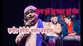 सन्दीप क्षेत्रीको बबाल कमेडीमा प्रचण्ड पुत्री रेणु मुर्छ परिन -Sandip Chhetri latest Comedy  2019