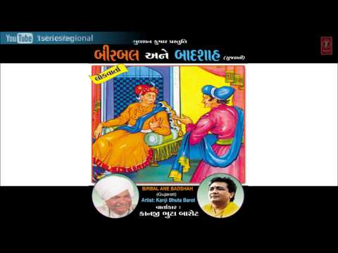 Birbal Ane Badshah | Kanji Bhuta Barot Gujarati Devotional Songs