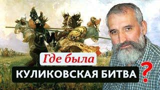Где была Куликовская битва?