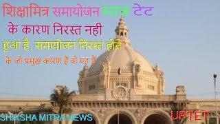 शिक्षामित्र  Shikshamitra | Shiksha mitra adjustment has not been repealed due to TET, the main rea
