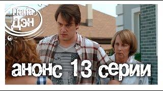 ПАПА ДЭН. Анонс 13 серии. Сериал 2017