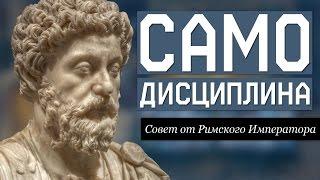 Что император Марк Аврелий говорил о самодисциплине