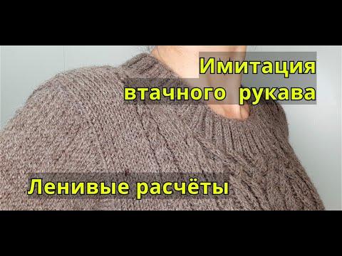 Вязание спицами рукав втачной рукав