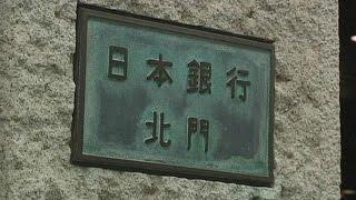 بنك اليابان المركزي يبقي سياسته النقدية مستقرة - economy