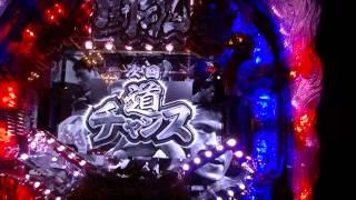 パチンコ新台燃える闘魂アントニオ猪木~格闘技世界一決定戦@平和 試打実践 演出動画