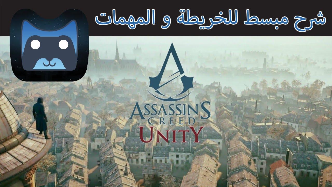شرح مبسط للخريطة و المهمات في لعبة Assassin Creed Unity