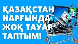 ҚАЗАҚСТАН НАРҒЫНДА ЖОҚ ТАУАР ТАПТЫМ!