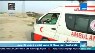 أخبار TeN  طائرات الاحتلال تشن سلسلة غارات على قطاع غزة وشرق خان يونس