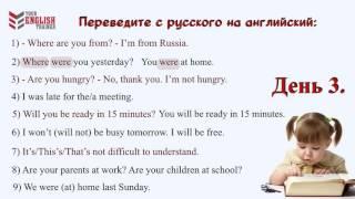 День 3. Уроки английского для начинающих. Как выучить английский быстро.