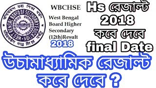 Higher Secondary Result 2018 Final Out Date - HS রেজাল্ট কবে - Wb Hs Result Date