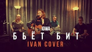IOWA - Бьёт Бит (Ivan cover)