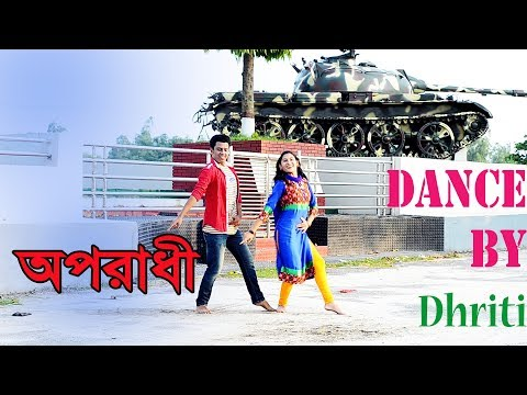 Oporadhi / অপরাধী  || Dance  Cover || Latest & New Video