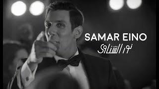 vuclip Nour El Shinawy - Samar Eino (Music Video 2017)   نور الشناوي - سمار عينه