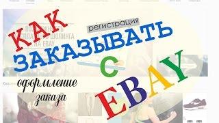 КАК заказывать с EBAY? | Чехлы для телефона с EBAY(, 2015-02-10T11:03:17.000Z)