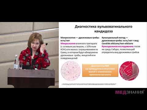 08. Смешанные вагинальные инфекции: нерешенные проблемы и новые пути их решения