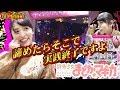 <パチスロ>天下一打闘会 #092 べラジオ大東店【P-martTV】
