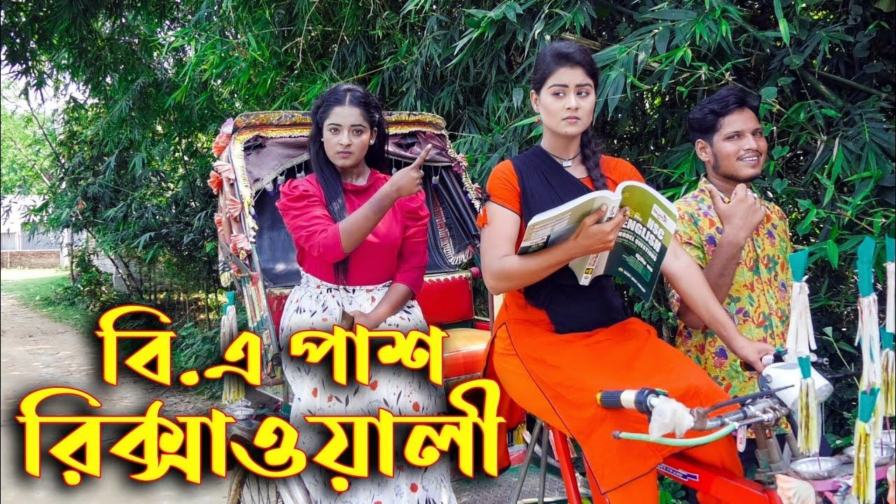 বিএ পাস রিক্সাওয়ালী   B A Pass Rickshawali   Bangla New Natok 2021
