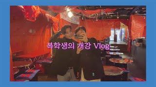 복학생의 싸이버 개강 라이프 VLOG / 한국외대 국제…