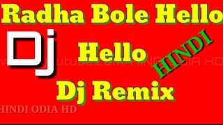 Kanha Ne Kiya Miss Call  Radha Bole Dj Remix Super Hit Hard dj remix 2017