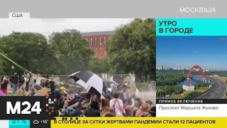 Новости мира за 25 июня: наводнение на юго-западе Сербии и протесты в США - Москва 24