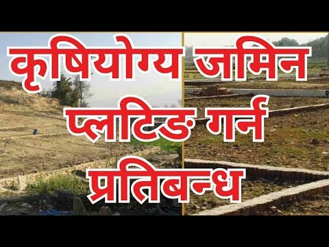 खेतियाेग्य जमिन Plotting गर्न प्रतिबन्ध - New land rules in Nepal