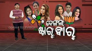 Khabar Jabar | Cine Artists In Fray For West Bengal Polls