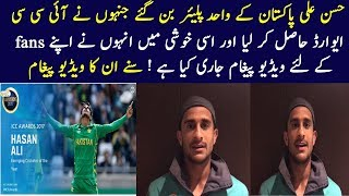 hassan ali special video message for his fans to get icc emerging player award 2017