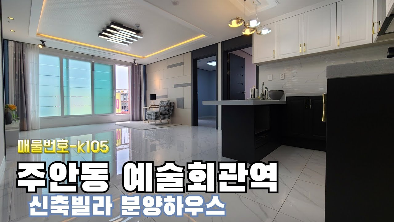 인천 🔥주안동신축빌라🔥 예술회관역 주택지역 주차장까지 4인가족 적당한평수 석바위시장역