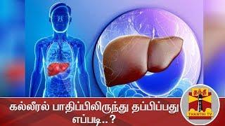 கல்லீரல் பாதிப்பிலிருந்து தப்பிப்பது எப்படி..? | Liver
